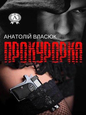 cover image of Прокурорка