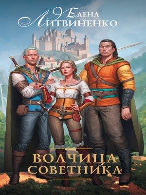 cover image of Волчица советника