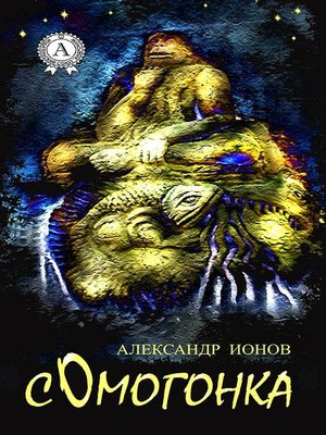cover image of Сомогонка