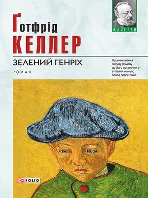 cover image of Зелений Генріх