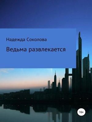cover image of Ведьма развлекается