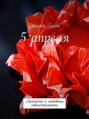 cover image of 5 апреля. Личность илюбовная совместимость