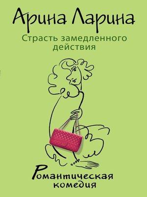 cover image of Страсть замедленного действия