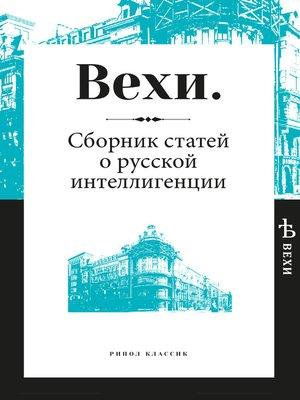 cover image of Вехи. Сборник статей о русской интеллигенции