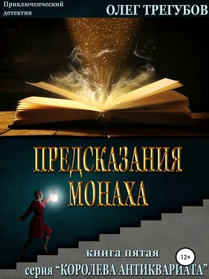 cover image of Предсказания монаха