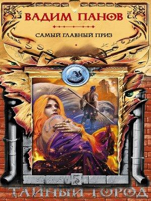 cover image of Самый главный приз