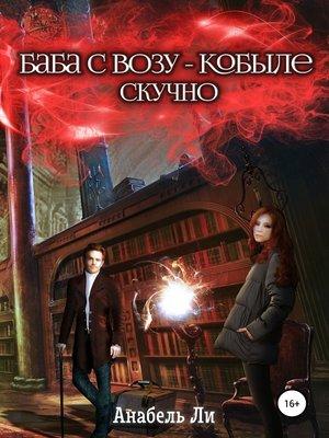 cover image of Баба с возу, кобыле – скучно. Книга 1