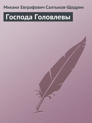cover image of Господа Головлевы