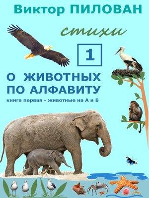 cover image of Оживотных поалфавиту. Книга первая. Животные наАиБ