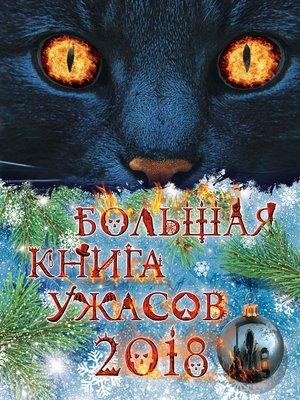 cover image of Большая книга ужасов 2018