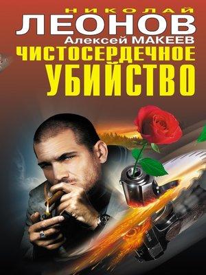 cover image of Чистосердечное убийство (сборник)