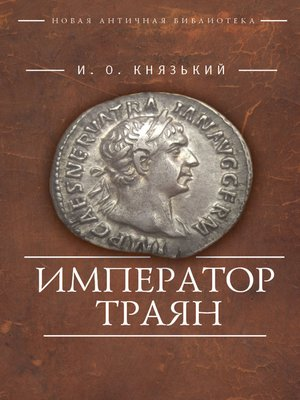 cover image of Император Траян