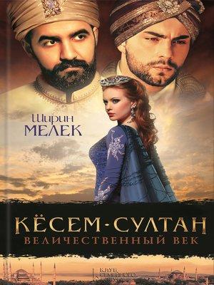 cover image of Кёсем-султан. Величественный век