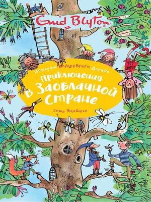 cover image of Приключения в заоблачной стране