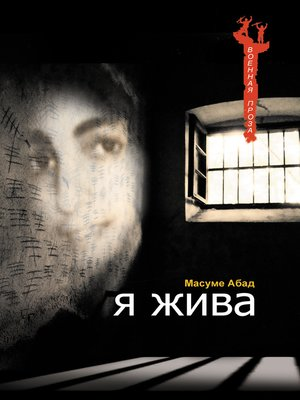 cover image of Я жива (Воспоминания о плене)