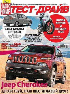cover image of Журнал «Тест-Драйв» №13/2014