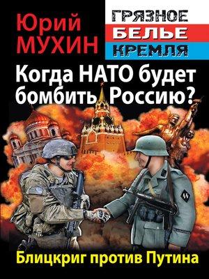 cover image of Когда НАТО будет бомбить Россию? Блицкриг против Путина