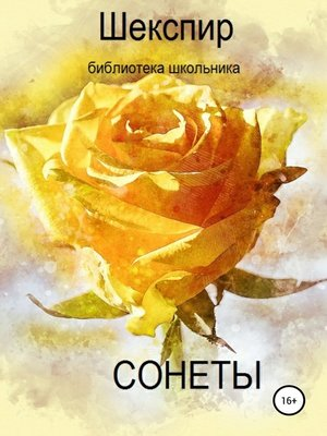 cover image of Сонеты