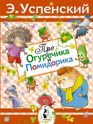 cover image of Про Огуречика и Помидорика
