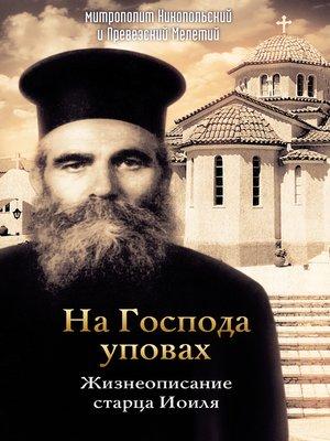 cover image of На Господа уповах. Жизнеописание старца Иоиля
