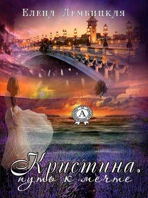 cover image of Кристина. Путь к мечте