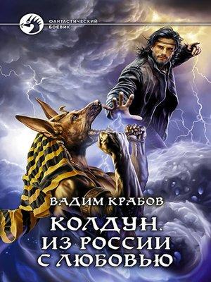 cover image of Колдун. Из России с любовью