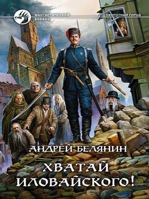 cover image of Хватай Иловайского!
