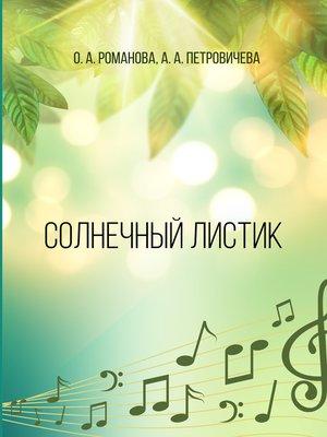 cover image of Солнечный листик. Учебно-методическое пособие на основе авторской песни для начинающих вокалистов ДМШ и ДШИ