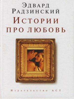 cover image of Истории про любовь