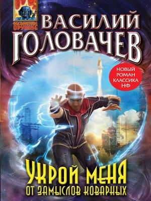 cover image of Укрой меня от замыслов коварных