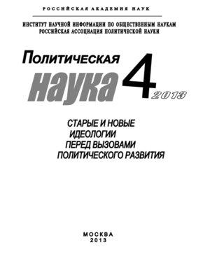 cover image of Политическая наука №4 / 2013. Старые и новые идеологии перед вызовами политического развития