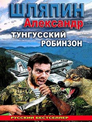 cover image of Тунгусский Робинзон