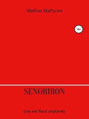 cover image of SenorIron. Он не был героем