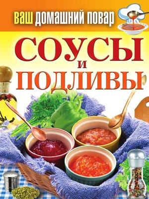 cover image of Соусы и подливы