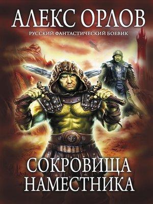 cover image of Сокровища наместника