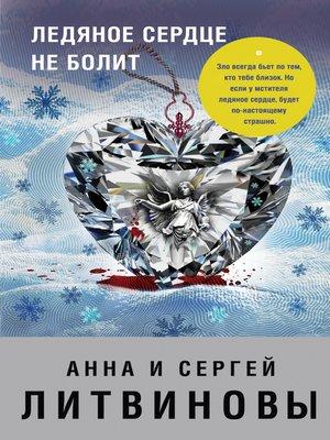 cover image of Ледяное сердце не болит