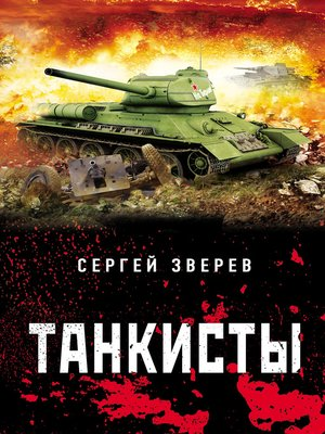 cover image of Танкисты