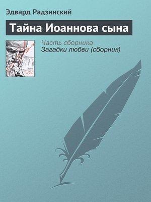 cover image of Тайна Иоаннова сына