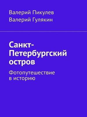 cover image of Санкт-Петербургский остров. Фотопутешествие висторию