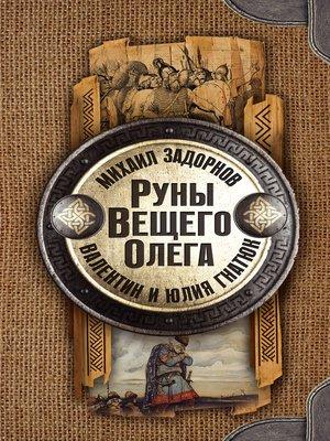 cover image of Руны Вещего Олега