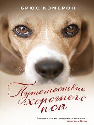 cover image of Путешествие хорошего пса