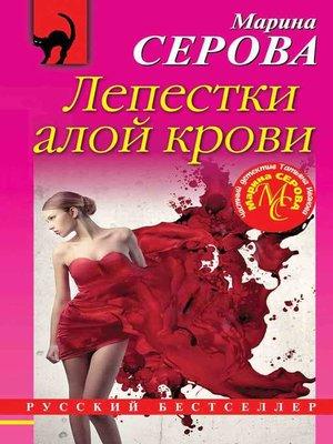 cover image of Лепестки алой крови