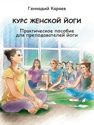 cover image of Курс женской йоги
