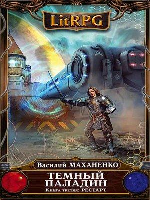 cover image of Темный Паладин. Рестарт