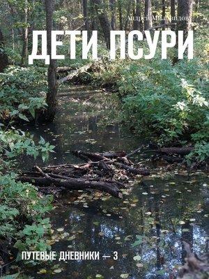 cover image of Дети Псури. Путевые дневники – 3