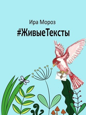 cover image of #ЖивыеТексты