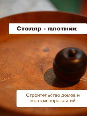 cover image of Строительство домов и монтаж перекрытий