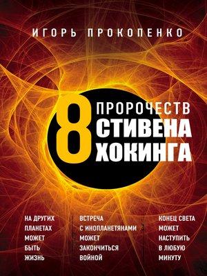 cover image of 8 пророчеств Стивена Хокинга