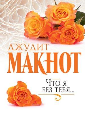 cover image of Что я без тебя...