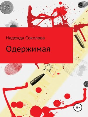 cover image of Одержимая